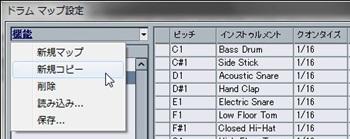 ドラムマップ作成手順