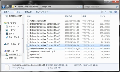 Independence Free 2.5 のインストール