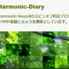 http://harmonic-diary.sblo.jp/