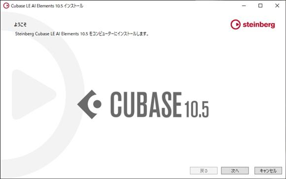 CUBASE AI インストール