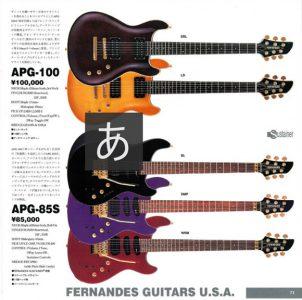 FERNANDES APG-85S
