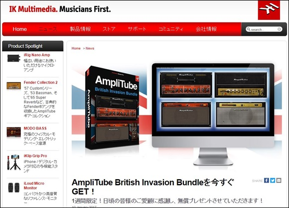 AmpliTube British Invasion Bundle