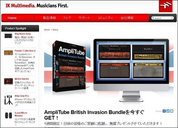 AmpliTube British Invasion Bundle