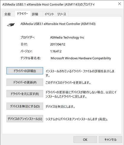 Asmedia USB Driver