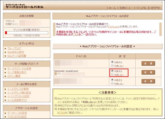 Webアプリケーションファイアウォールの設定