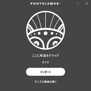 Photolemur2.2