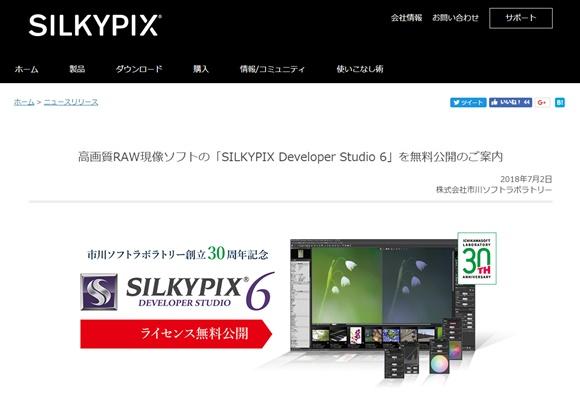 SILKYPIX Developer Studio 6