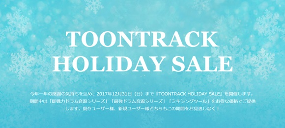 TOONTRACK HOLIDAY SALE2017