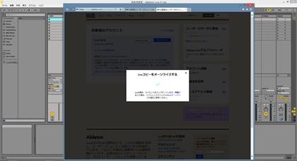 Ableto Live Liteのオーソライズ