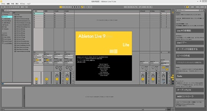 ableton live lite harmonic sound dtm. Black Bedroom Furniture Sets. Home Design Ideas