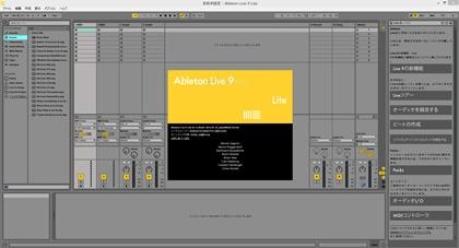 Ableton Live9 Lite