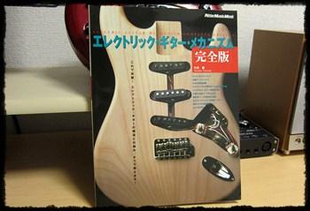 エレクトリック・ギター・メカニズム 完全版