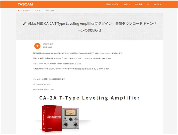 TASCAM Professional Software CA-2A