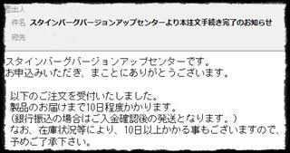 CUBASE6 本注文メール