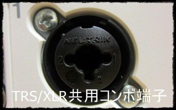 標準フォン(TRS)/キャノン(XLR) 共用コンボ端子