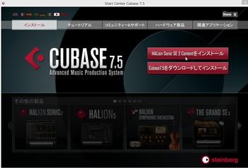 CUBASE7.5 バージョンアップ インストール