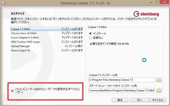 cubase7.5 インストールドライブ変更