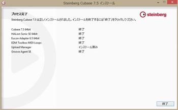 Cubase7.5のインストール