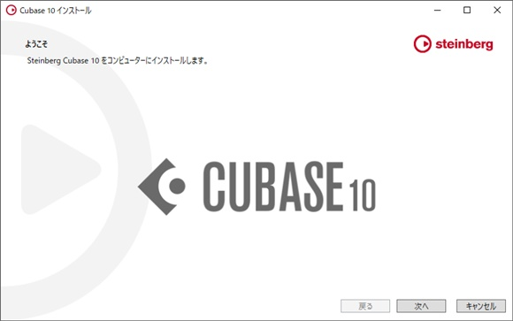 CUBASE PRO10 インストール