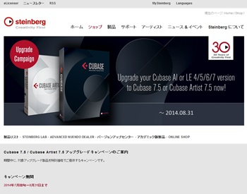 cubase2014.jpg