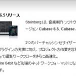cubase6501
