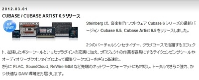 CUBASE6.5