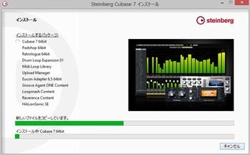cubase717.jpg
