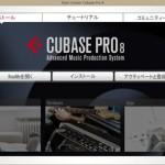 Cubase Pro 8 インストール