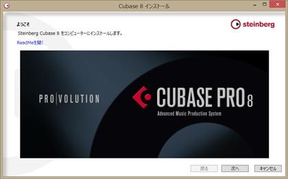 cubase8120408
