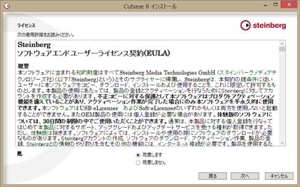 cubase8120409