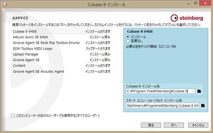 cubase8120410