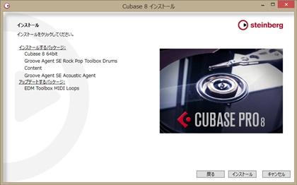 cubase8120411