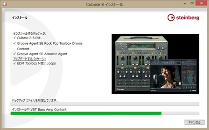 cubase8120412