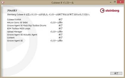 cubase8120413