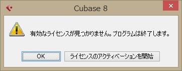 cubase8120415