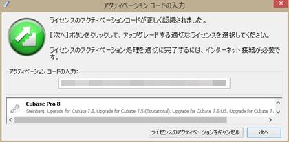 cubase8120417