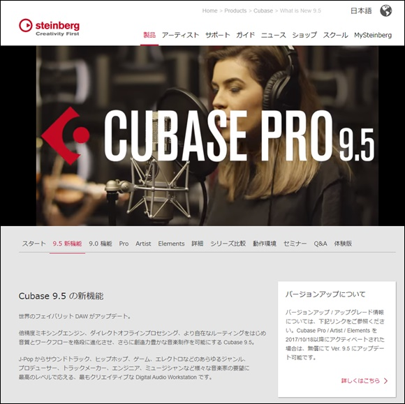 CUBASE9.5