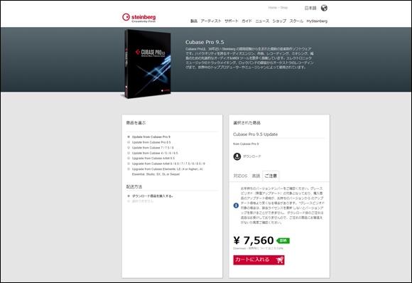 CUBASE9.5 購入