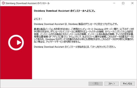 Steinberg_Download_Assistant