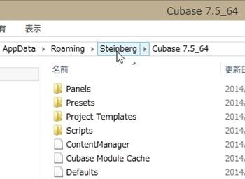 CUBASE7.5のリセット