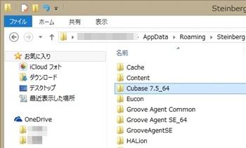 CUBASE7のリセット