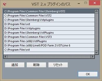 VSTプラグインのパス