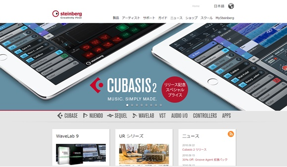 CUBASIS2