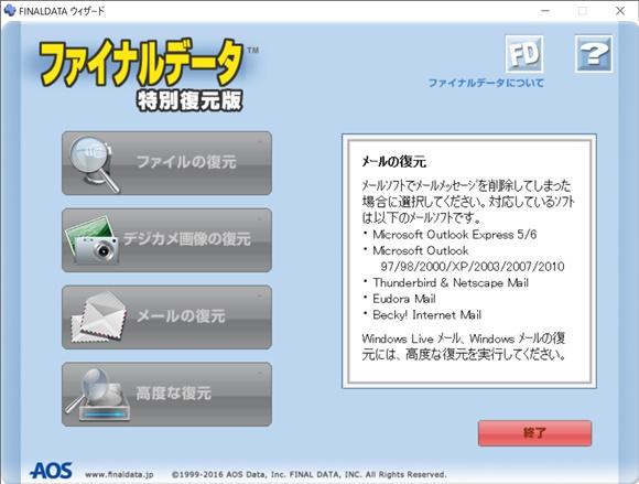ファイナルデータ11プラス特別復元版