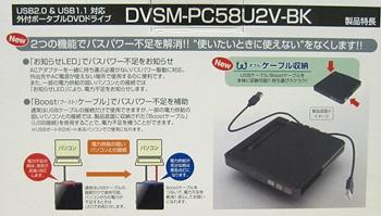 DVSM_PC58U2V03.jpg