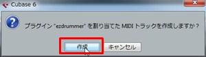 MIDIトラックの作成