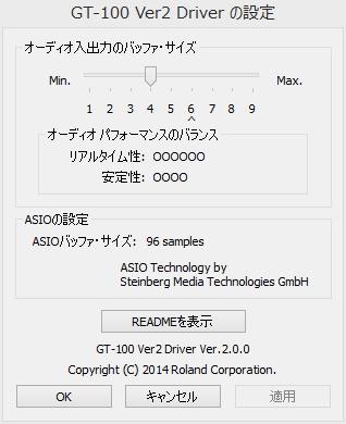 GT-100 Ver2 Driverの設定