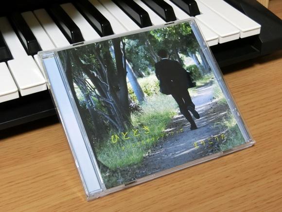 ひととき オリジナル サウンド トラック