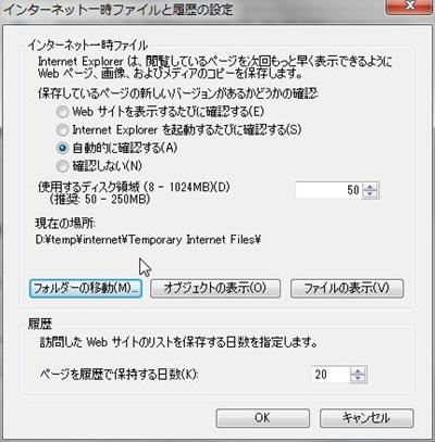 SSD容量節約 インターネット一時ファイル、履歴の移動