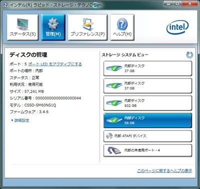 インテルラピッドストレージテクノロジー